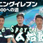 ゲキサカFC eスポーツチームがいよいよ始動!!
