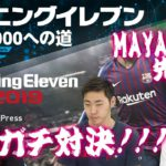 ゲキサカFC1期生が世界8強Mayagekaに挑戦!!