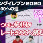 レート1000を懸けた運命の一戦…師匠Mayagekaの前でARATAが挑む!!
