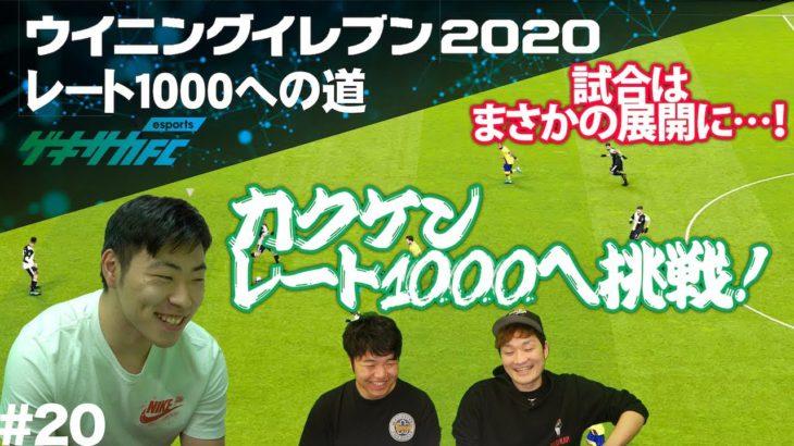 試合はとんでもない展開に…レート999のカクケンがいよいよレート1000に挑戦!!
