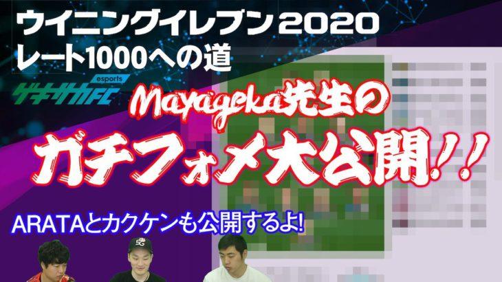 これが最強フォーメーション!? Mayageka先生のガチフォメを特別公開!!