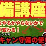 守備解説!小技紹介!スパキャンディフェンスの使い方!