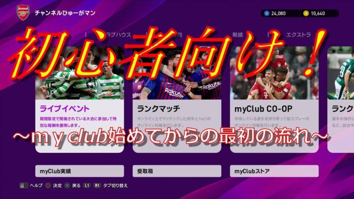 myclub初心者さん向け動画!コアユーザーがみんなやってる最初の攻略紹介!