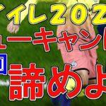 【ウイイレ2020】シューキャンは諦めモード!スローで解説マイクラブ#4