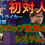 【ウイイレ2020】初対人戦クロップ監督の4-3-3システムでいく!my club#2
