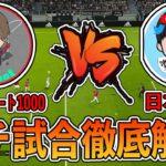 【ハイレベル】ランクマにて日本代表てすさんとマッチング!!強さの理由は!?ガチ試合の攻撃&守備を徹底解説します!!!【ウイイレ2021】