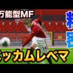 【パスもシュートも守備もスタミナも。】一年使えるレベマベッカム!!月曜までに必ず獲得せよ。myClub日本一目指すゲーム実況!!!pes ウイニングイレブン