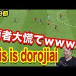 サッカーゲーム【ウイイレ2018】第83ぱぁ「これはゲームバランス壊れるでw」myClub日本一目指すゲーム実況!!!pes ウイニングイレブン