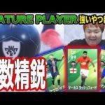 【ちゃまの目利き力が光る】微妙なラインナップの中から本当に使える選手を神引きするんや!!myClub日本一目指すゲーム実況!!!pes ウイニングイレブン