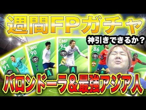 【FPモドリッチ&FPソンフンミン!!】絶対ほしい2選手&厄介なプレイヤー多数!!週間FPガチャ!!【ウイニングイレブン2020】