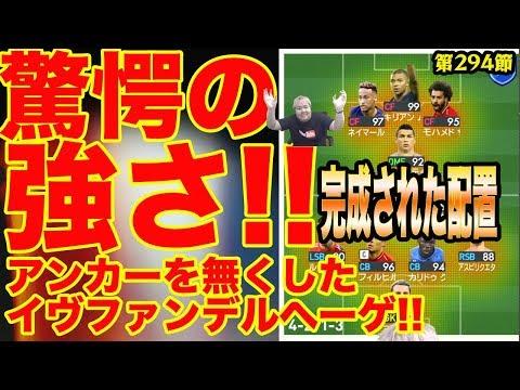 【ちゃま大勝利を信じて、、】レベマバレッラ,ピャニッチ,キエリー二、デ・フライ、シュチェスニー全員スタメンで大勝利を目指す! myClub日本一目指すゲーム実況!!!ウイニングイレブン2020