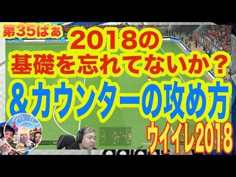サッカーゲーム【ウイイレ2018】第35ぱぁ「思い出せ基礎!カウンターの攻め方講座」myClub日本一目指すゲーム実況!!!pes ウイニングイレブン
