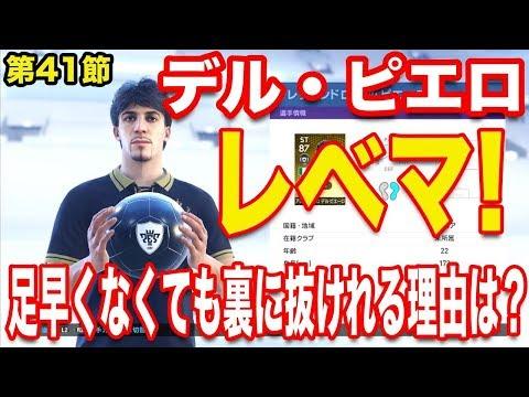 サッカーゲーム【ウイイレ2018】第78ぱぁ「この監督強すぎ!!!!!」myClub日本一目指すゲーム実況!!!pes ウイニングイレブン