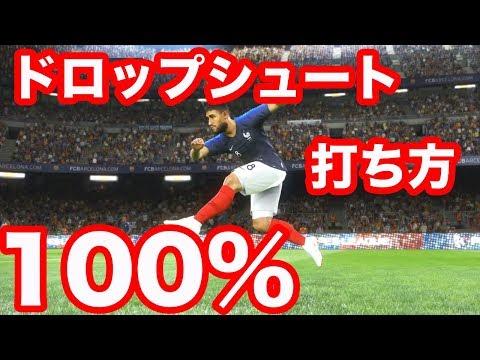 最速攻略【ウイイレ2019】第4ぱぁ「これであなたもドロップマスター!」myClub日本一目指すゲーム実況!!!pes ウイニングイレブン