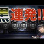 神ガチャ降臨!!#22 スマホアプリ【スマホ版ウイイレ2017  】黒連発!!黒爆発でちゃま発狂!!! ウイニング