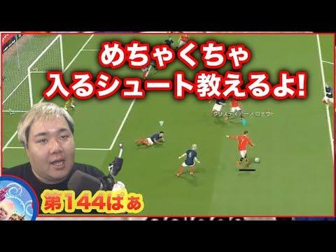 めちゃくちゃ入る!【ウイイレ2018】第144ぱぁ「私はこのシュートで3日でレート150上げました」myClub日本一目指すゲーム実況!!!pes ウイニングイレブン