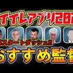 【ウイイレアプリ2021おすすめ監督】開幕スタートダッシュ!!#3【ウイイレアプリ2021】
