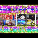 最強CB&GK登場⁉10/19に来る激アツCSの欲しい選手8選【ウイイレ2021】