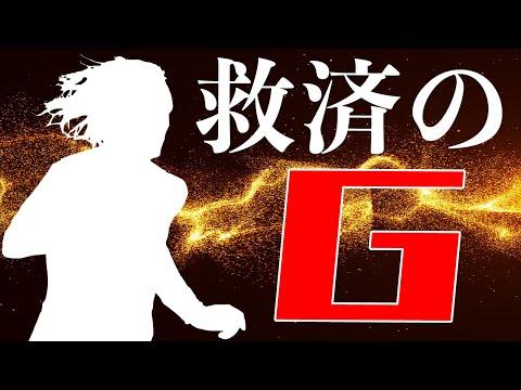 【大降臨】五里霧中のチームに舞い降りた救世主G【ウイイレ2021】