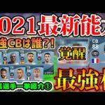 【今作最強フォメ】4231の攻撃講座【ウイイレ2021】