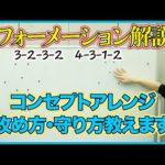 ウイイレ2021版フォーメーション講座!!現環境で主流の4312&3232をMayagekaが解説!!