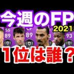 【21初】今週のFPランキング!【ウイイレ2021アプリ】
