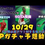 【ウイイレ2021】10/29FPガチャ登場選手予想!5G3Aの怪物!ネイマール獲得チャンス!?今週のインチキはこいつだ!