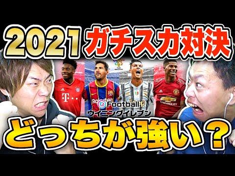 【ウイイレアプリ2021】初試合!お前らどっちが強いの?ガチスカッド対決!