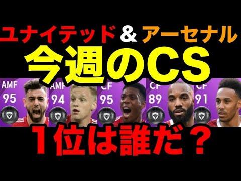 今週のCSガチャランキング!ユナイテッド&アーセナル(10/26〜)【ウイイレ2021アプリ】