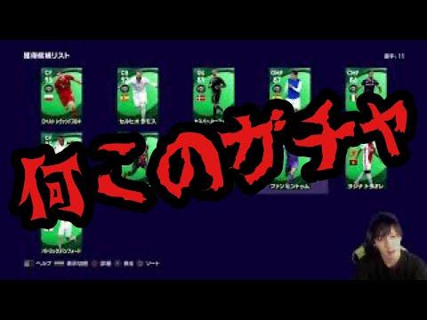 【ウイイレ2021】何このガチャ。アーセナルIMの影に潜めて最強選手がいるか!?若手の育成枠当ててぐってぃーしたい!!!