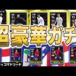 コナミさん能力上げ過ぎです。【2020年6月1日】レアル・マドリード&アトレティコ・マドリード ダービークラブセレクション【ウイニングイレブン2020】