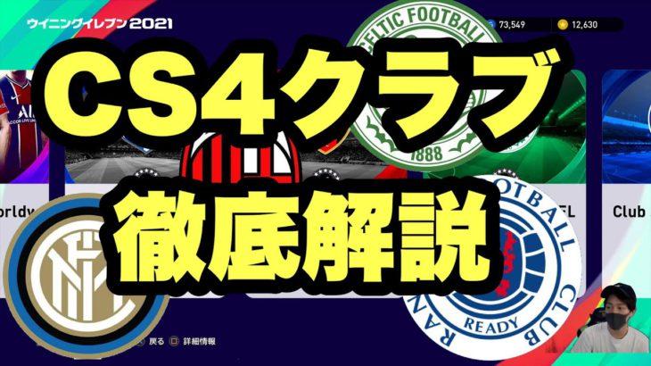 【ウイイレ2021】4クラブ登場CSガチャ!最強GK&最終ラインを超補強できる!