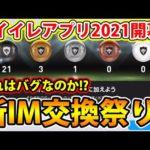 【いきなり新アイコニック祭り!?】ウイイレアプリ2021開幕!!#1【ウイイレアプリ2021】