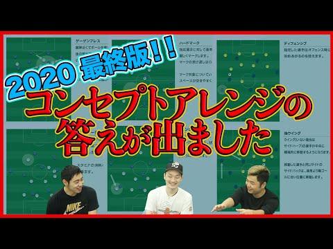 Mayagekaがハードマークとマーク設定を使わない理由…ウイイレ2020コンセプトアレンジ決定版!!