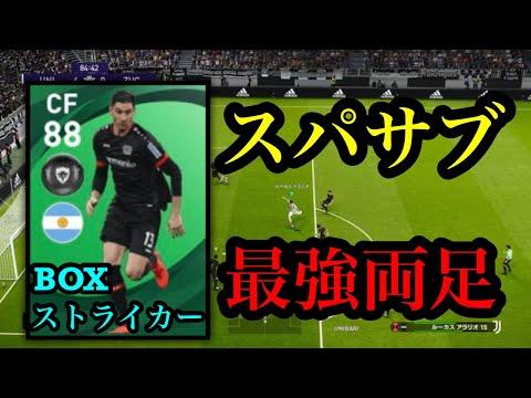 【スパサブ】最強両足のBOXストライカー!!! ポジショニング抜群【ウイイレ2021】