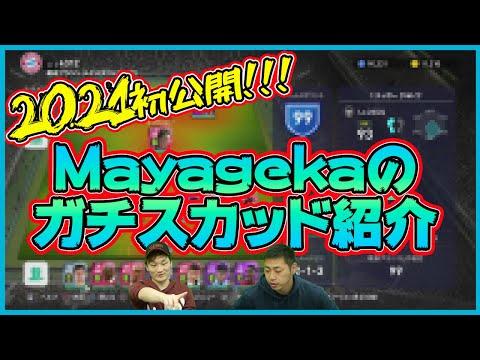 ウイイレ2021オススメ選手は⁉Mayagekaのガチスカッドを初公開!!