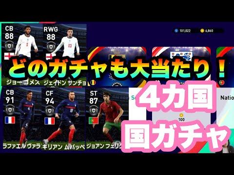 【ウイイレ2021】ヴァランとムバッペ!フランスとイングランドがとにかく熱い!!
