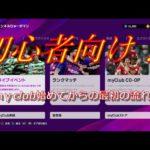 【ウイイレ2020】myclub初心者さん向け動画!コアユーザーがみんなやってる最初の攻略紹介!