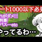 【熱血指導】レート1000以下必見!【ウイイレアプリ2020】