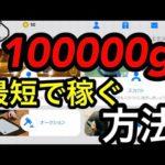 【ウイイレアプリ2019】初心者でもできる!最短で10万GP貯める方法
