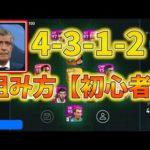 4-3-1-2スカッド組み方【初心者向け】【ウイイレアプリ2020】