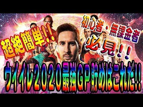 【ウイイレ2020】 #3 myClub♪ 初心者・無課金者必見!! 超絶簡単!! ウイイレ2020最強GP貯めはこれだ!!
