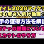 今からでも楽しめる!【ウイイレ2020】マイクラブを始めようとしてる超初心者さん向け動画!