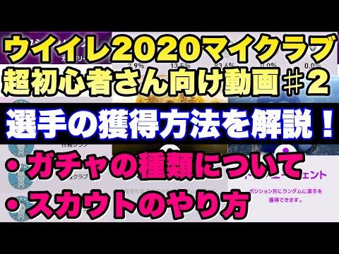 2020 フォーメーション ウイイレ