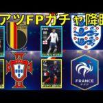 【ウイイレ2021 LIVE】激アツ国FPガチャ降臨!フランス、ポルトガル、イングランド、ベルギーの国FP!(12年ぶりのウイイレ)