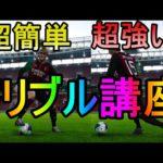 【ウイイレ2021】超簡単超強いドリブル講座!!my club#52