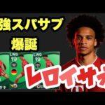 【ウイイレ2021】最強ウイングスパサブ!FPレロイサネ爆誕!!!