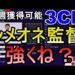 【ウイイレ2021】今週獲得可能!!3CBシメオネ監督強くないですか!?my club#56
