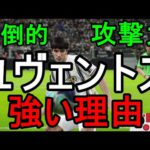 【ウイイレ2021】圧倒的攻撃力!!ユヴェントス補正がいかに強いかわかる動画my club#54