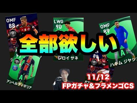 【ウイイレ2021】左利きの殿堂FPガチャ&実は強いぞフラメンゴCSガチャ!!!